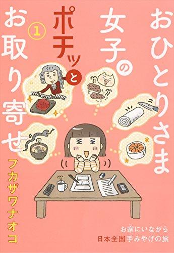 おひとりさま女子のポチッとお取り寄せ (1) (まんがタイムコミックス MNシリーズ))