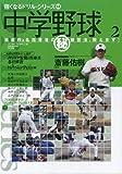 中学野球強豪校名指導者のマル秘練習法、教えます! 2