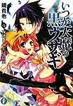 いつか天魔の黒ウサギ4  夜逃げの生徒会室 (富士見ファンタジア文庫)