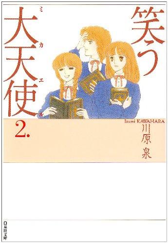 笑う大天使(ミカエル) (第2巻) (白泉社文庫)