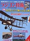 ラジコン技術 2017年 01 月号 [雑誌]