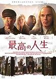 最高の人生 [DVD]