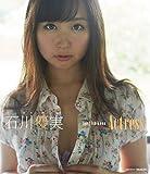 石川優実 Actress [Blu-ray]
