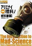 図解アリエナイ理科ノ教科書IIIC (三才ムック VOL. 245 B-GEEKS advanced edi)