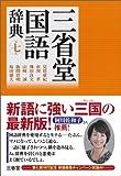 三省堂国語辞典 第七版 -