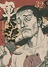 軍鶏 第32巻 2014年05月23日発売