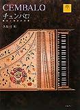 DVD BOOK(1)チェンバロ〜歴史と様式の系譜