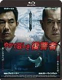 やがて哀しき復讐者【Blu-ray】
