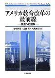 アメリカ教育改革の最前線: 頂点への競争 (学術叢書)