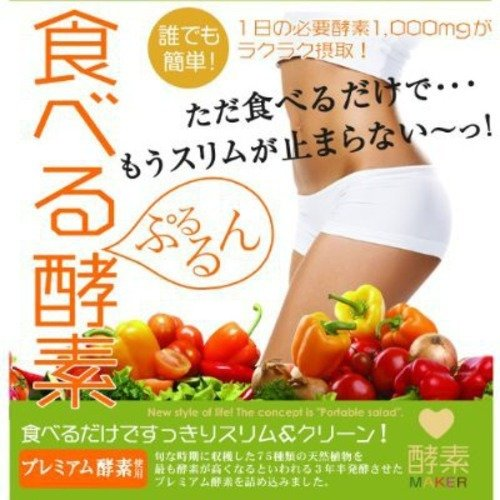 サラダメント 酵素メーカー 14包