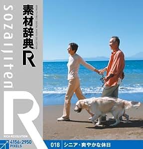 素材辞典[R(アール)] 018 シニア・爽やかな休日