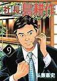 社長 島耕作(9) (モーニング KC)