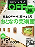 日経おとなの OFF (オフ) 2011年 05月号 [雑誌]