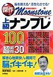 傑作 Moonstone(ムーンストーン)上級ナンプレ100選+超難問30