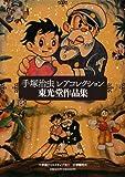 手塚治虫・レアコレクションー東光堂作品集 (復刻名作漫画シリーズ)