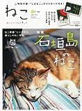 ねこ 2012年 05月号 Vol.82