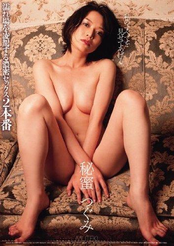 秘蜜 つぐみ [DVD]