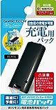 Wiiリモコン用非接触充電セット『電池パック(ブラック)』