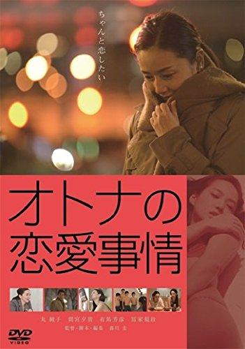 オトナの恋愛事情 [DVD]