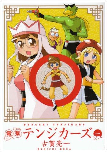 電撃テンジカーズ 1 (1) (電撃コミックス EX 75-5)