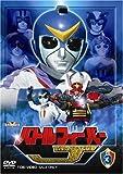 バトルフィーバーJ Vol.3 [DVD]