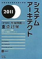 システムアーキテクト「専門知識+午後問題」の重点対策〈2011〉 (情報処理技術者試験対策書)
