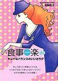 食事楽(しょくじがく)deキレイなバランスのいいカラダ (MG BOOKS)