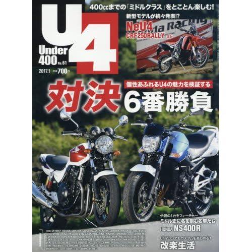 Under400 (2017年1月号)