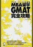 アゴス・ジャパン改装版 MBA留学GMAT完全攻略