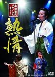島津亜矢リサイタル 2009 熱情 [DVD]