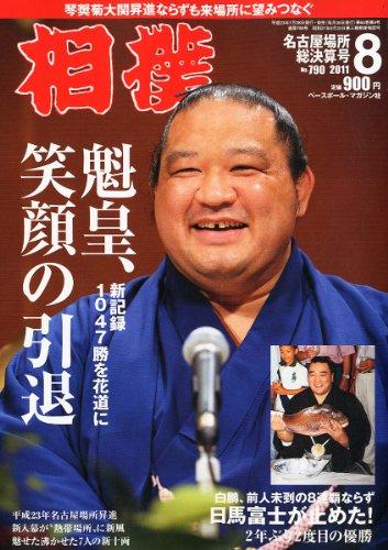 相撲 2011年 08月号 [雑誌]