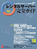 レンタルサーバー完全ガイド Vol.14 (インプレスムック)