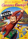CURIOUS GEORGE CARTOON BY UNIVERSAL IN ENGLISH,THAI & MANDARIN w/ ENGLISH,THAI & CHINESE SUBTITLE (IMPORTED FROM HONG KONG) REGION 3