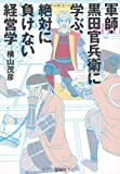軍師・黒田官兵衛に学ぶ、絶対に負けない経営学 (宝島SUGOI文庫)