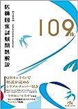 ��109�� ��t���Ǝ��������