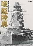 ドキュメンタリー 戦艦陸奥 [DVD]