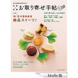 日本全国お取り寄せ手帖 Vol.1 日本全国お取り寄せ手帖01 (扶桑社ムック)