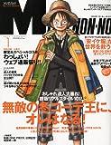 MEN'S NON・NO (メンズ ノンノ) 2010年 01月号 [雑誌]