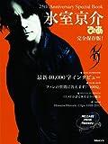 氷室京介ぴあ (ぴあMOOK)