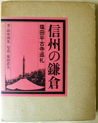 信州の鎌倉―塩田平古寺巡礼 (1979年)
