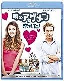 噂のアゲメンに恋をした! (Blu-ray Disc)