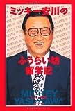 ミッキー安川のふうらい坊留学記 (Fukkan.com)