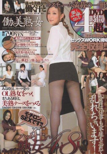 働く美熟女 1 (オークスムック 364)