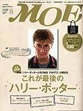 MOE (モエ) 2011年 08月号 [雑誌]