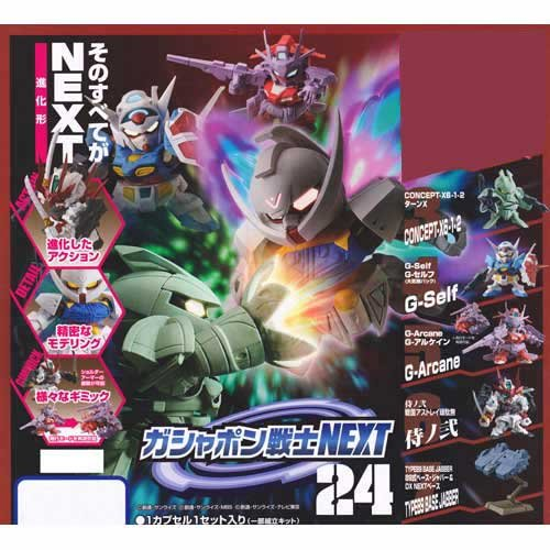 Gashapon Gundam Gashapon warrior NEXT24 Turn A Unplug five set