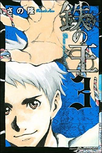 鉄の王(3)<完> (講談社コミックス)