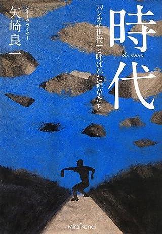 時代〜「ハンカチ世代」と呼ばれた雑草たち〜
