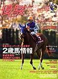 優駿 2008年 05月号 [雑誌]