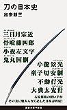 刀の日本史(加来耕三) を読む