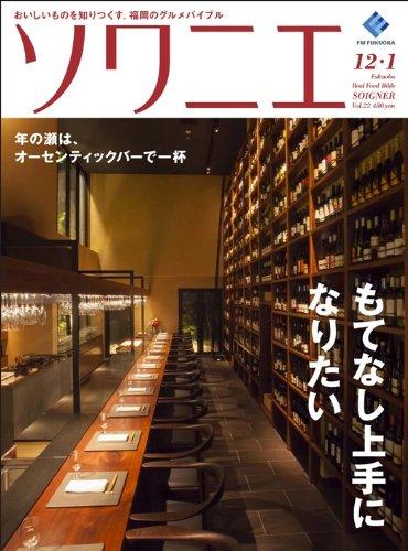 ソワニエ Vol.22 2013年12・1月号